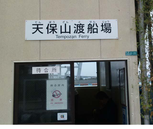 天宝山渡船場