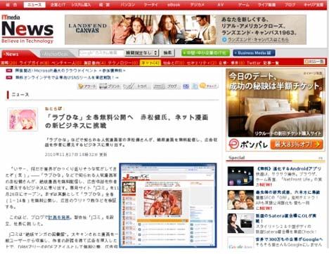 「ラブひな」全巻無料公開へ 赤松健氏、ネット漫画の新ビジネスに挑戦