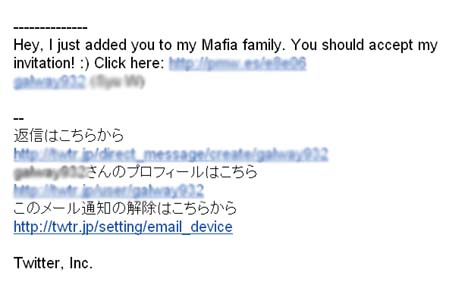 『Hey, I just added you to my Mafia family』なんて怖い文面のメールが来ます(^_^;)