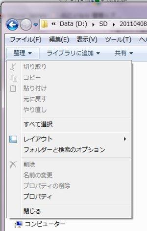 Windows 7のエクスプローラでフォルダ・ツリーを自動的に展開する 方法