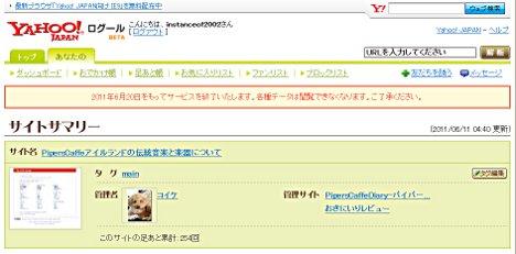 2011年6月20日 Yahoo! ログール 終了