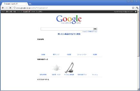 Google(グーグル)が近隣地域でお手軽に商品価格を検索、比較できるサービス、『グーグルローカルショッピング』を開始