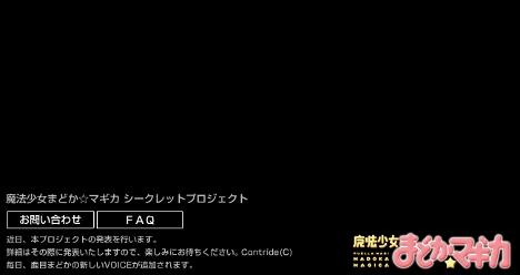 魔法少女まどか☆マギカ  サイト