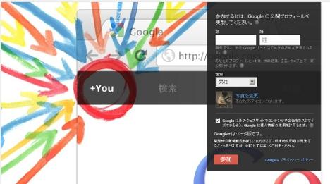Android(アンドロイド)版、google+をインストールしたらともかくこの設定をしないと人生終わる。