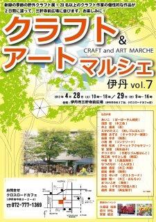 2012年4月28日(土)は伊丹でクラフト&アートマルシェ ってイベントがありますよ。