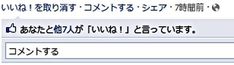 facebookの「いいね!」ボタンの押しどころ