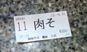 2012_06_30_10_24_03