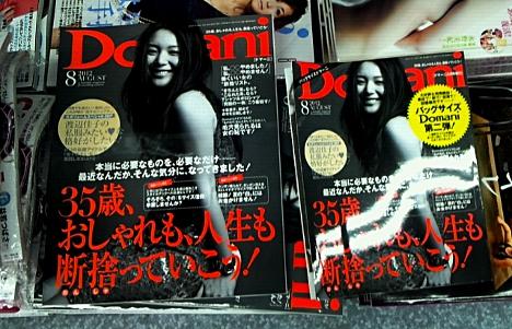 雑誌のドマーニって書店でみたんですが、