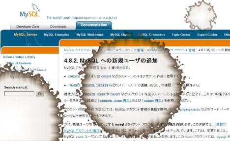 mysqlのユーザー作成でハマる (^_^;)