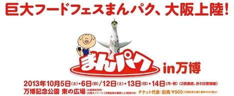 巨大フードフェス『まんパク』が大阪でも。明日、10月5日から万博記念公園で開催!!