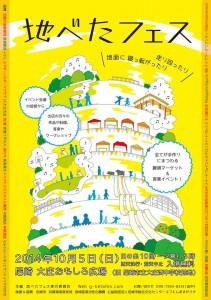 2014年10月4・5日(土・日)は地べたフェスが開催!!