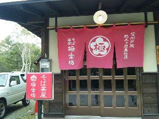 戸隠へ-6(昼食)