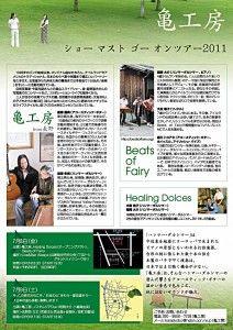 ライブのお知らせ。 「7月8日(金) 亀工房 ショー マスト ゴー オン ツアー2011 」