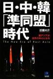 こういう本を待っていた!!『日・中・韓「準同盟」時代』