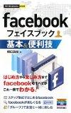 Facebookのデータ表示やUIはロコモコセットにうどんとプリンが載ったみたいなもんだと思う。