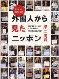 『外国人から見たニッポン』日本が好きになるよ(^.^)