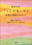 最近は柴田トヨさんの 『 くじけないで 』を読んでます。