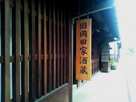 今日は伊丹の旧岡田邸でコンサートを観て市内をウロウロ (^_-)