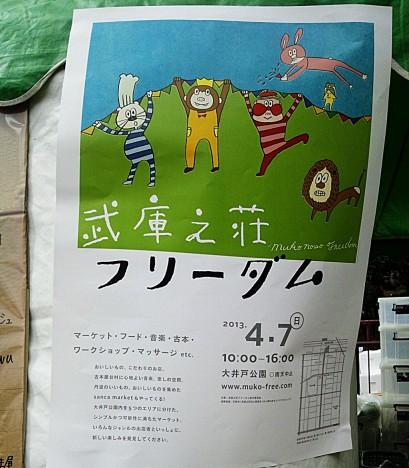 武庫之荘フリーダムに行ってきました