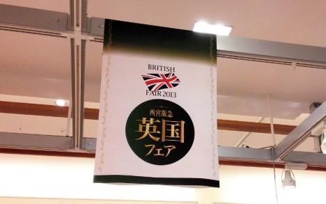 阪急西宮ガーデンズ 阪急百貨店、英国フェアに行ってみました