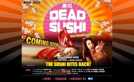井口昇(いぐちのぼる)監督の最新作は「DEAD SUSHI」