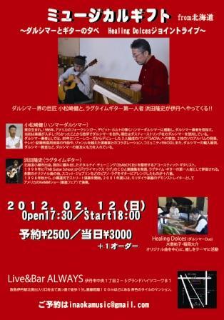 2月12日(日)、小松崎健氏によるハンマーダルシマーワークショップがありますよ。