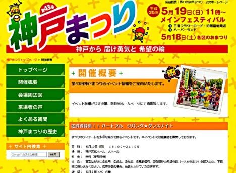 2013年 第43回 神戸まつり の開催日は 5月19日(日)