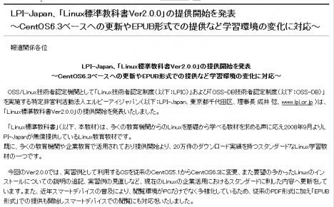LPI-Japan、「Linux標準教科書Ver2.0.0」の提供開始を発表です。