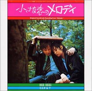映画レビュー:小さな恋のメロディー