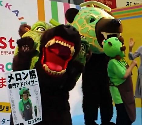 メロン熊って(^_^.)