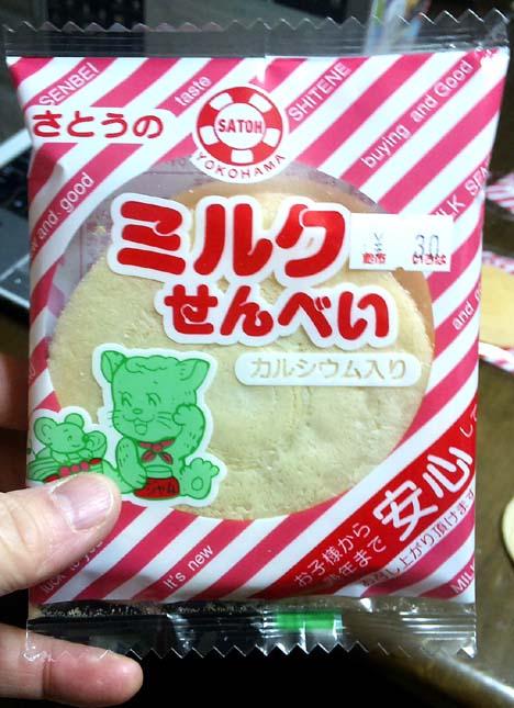 ミルクせんべいゲットだぜ!!(*^_^*)