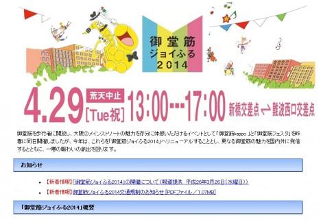 御堂筋ジョイふる2014 の開催日は平成26年4月29日(火曜日・祝日) 13時から17時