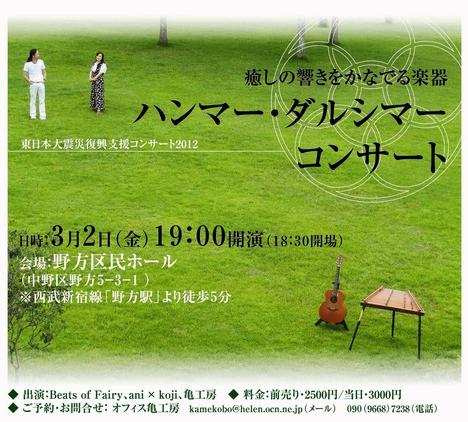 ライブのお知らせ。2012年3月2日(金) ハンマーダルシマーコンサート