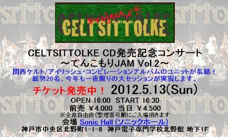 2012年5月13日(日) はCELTSITTOLKE CD発売記念コンサート ~ てんこもりJAM2 ~ が開催