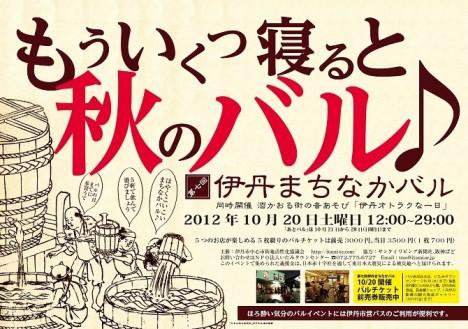 伊丹まちなかバル 2012 秋の巻き(^_-)