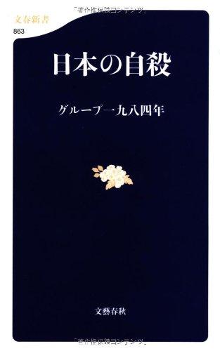 『日本の自殺』レビュー