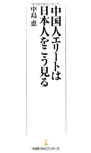 『中国人エリートは日本人をこう見る (日経プレミアシリーズ)』 レビュー