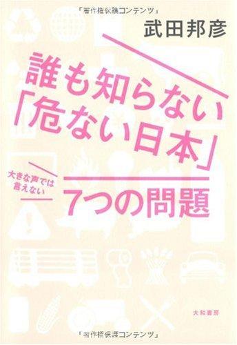 『誰も知らない「危ない日本」』 レビュー