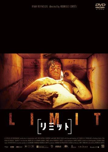 『 リミット 』 レビュー