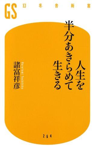 『人生を半分あきらめて生きる (幻冬舎新書)』レビュー
