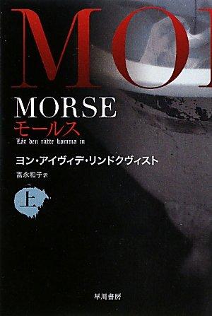『 MORSE 』 モールス レビュー