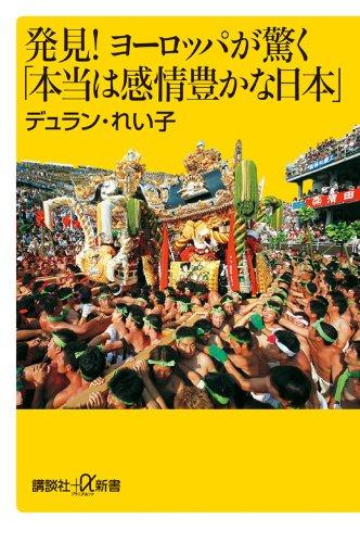 『発見! ヨーロッパが驚く「本当は感情豊かな日本」 』 レビュー