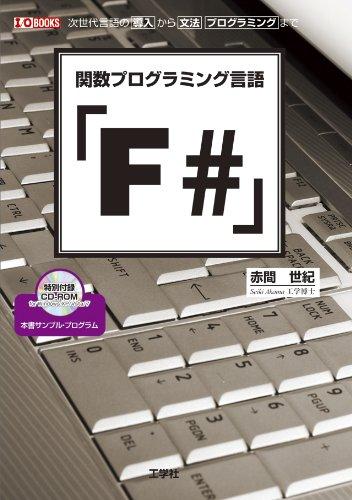 『関数プログラミング言語「F#」 (I・O BOOKS)』 レビュー