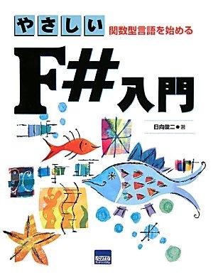 『やさしいF#入門―関数型言語を始める』 レビュー