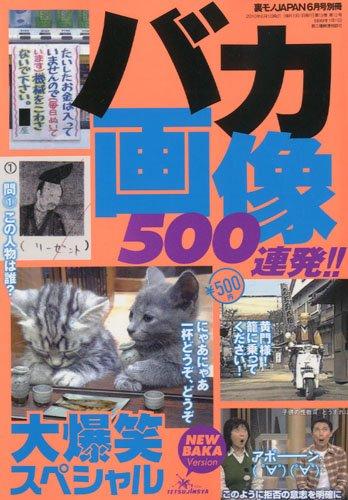『バカ画像500連発大爆笑スペシャル』 レビュー