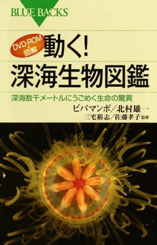 『DVD-ROM&図解 動く! 深海生物図鑑 』 レビュー