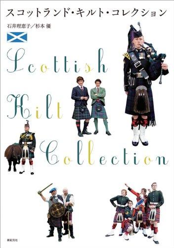 『スコットランド・キルト・コレクション (制服・衣装ブックス)』 レビュー