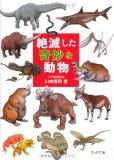 『絶滅した奇妙な動物』 レビュー