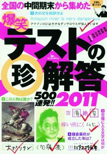 『 爆笑テストの珍解答500連発!! 2011  』 レビュー