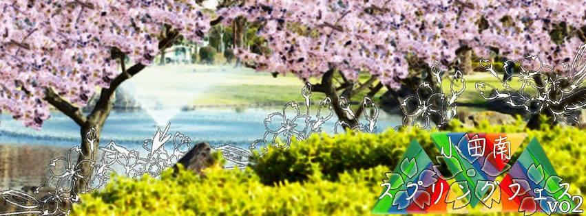 2015/03/08(日) 小田南スプリングフェス◎vo.2 が開催されます(*^_^*)